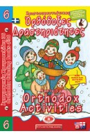 Orthodox Activities #6