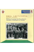 The Divine Liturgy CD - Chanted by the Monks of Simonopetra - Mt. Athos