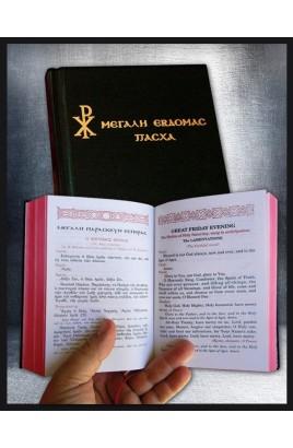 Holy Week Greek - English Papadeas