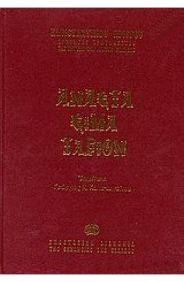 Anastasimatarion / Αναστασιματάριον