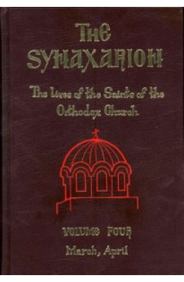 Synaxarion Vol. IV