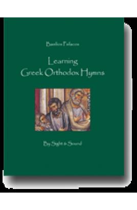 Learning Greek Orthodox Hymns CD-BOOK