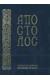 Apostolos / Απόστολος