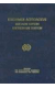 Episimoi Doxologiai megalon eorton / Επίσημοι δοξολογίαι μεγάλων εορτών επετείων και τελετών