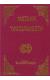 Megali Tessarakosti / Μεγάλη Τεσσαρακοστή