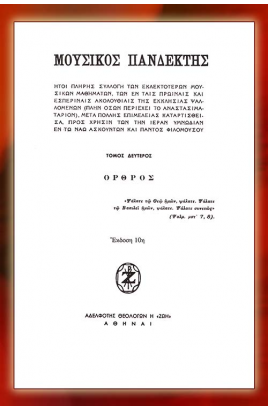 Mousikos Pandektis Vol.2 / Μουσικός Πανδέκτης