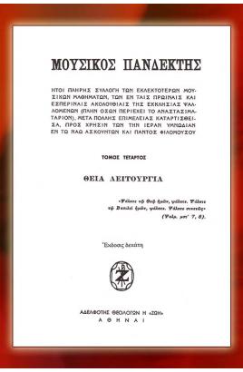 Mousikos Pandektis Vol.4 / Μουσικός Πανδέκτης