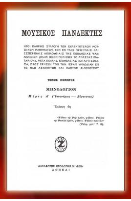Mousikos Pandektis Vol.5 / Μουσικός Πανδέκτης